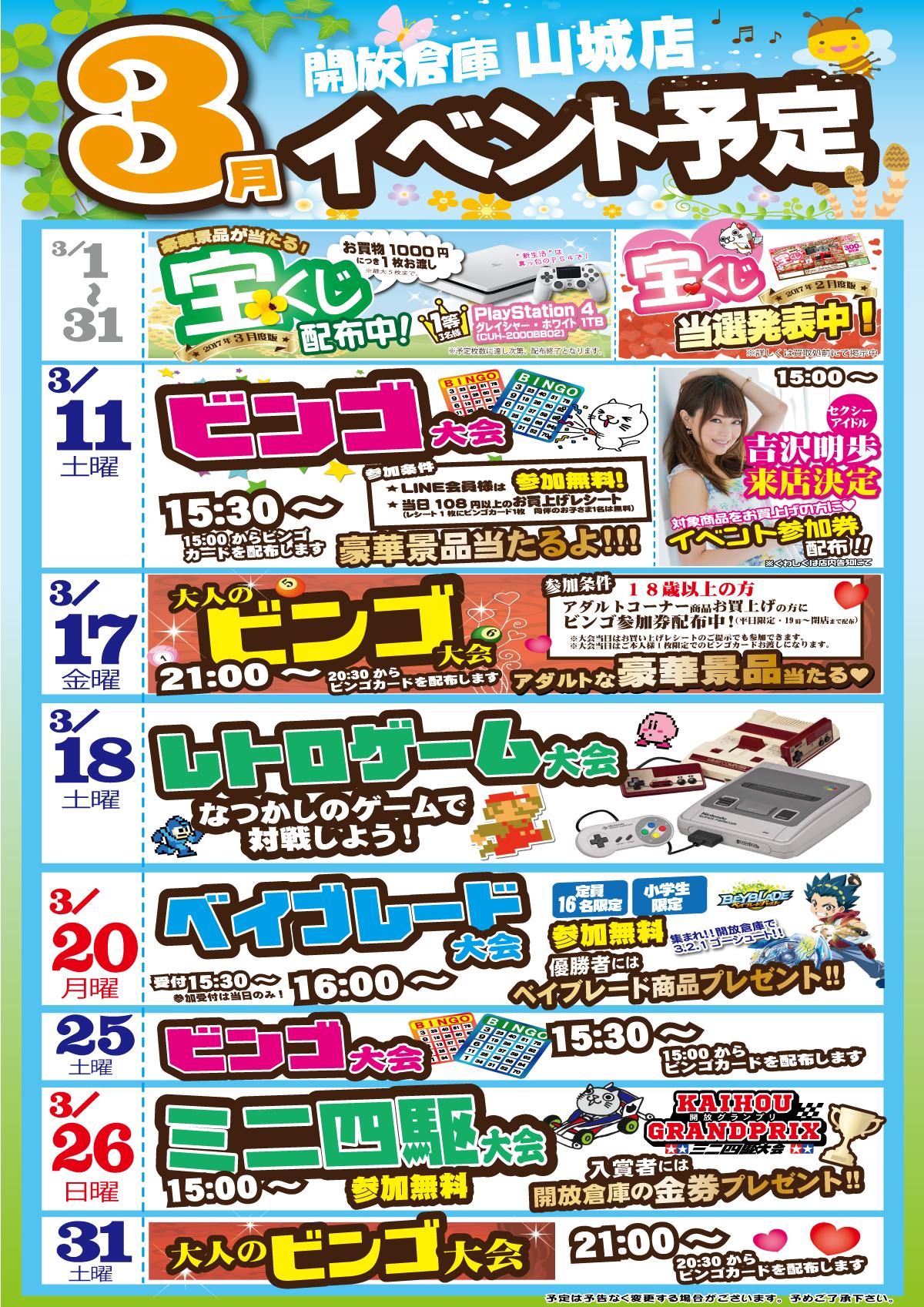 「開放倉庫山城店」2017年3月のイベント予定表!