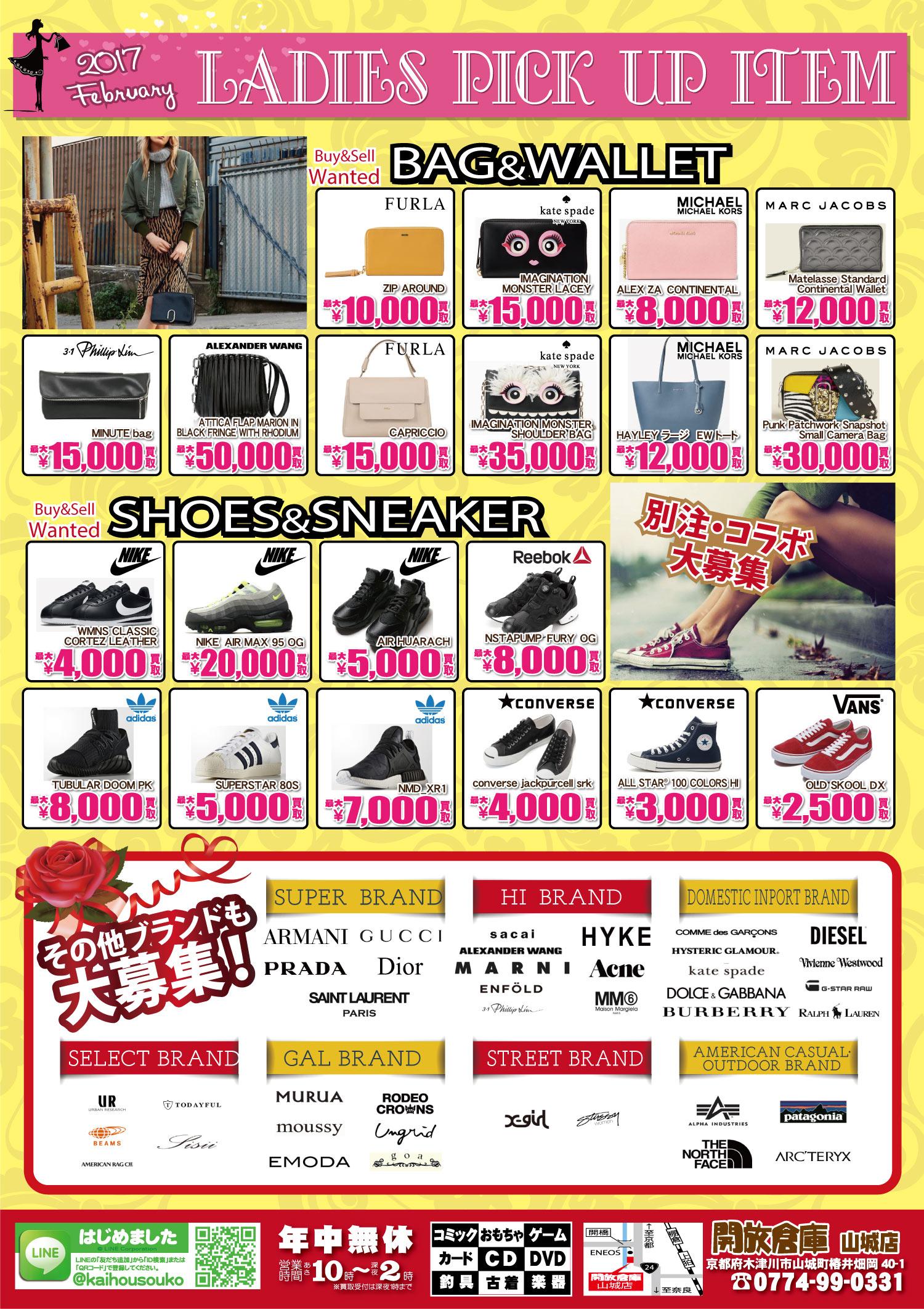 「開放倉庫山城店」2017年2月レディースブランド、バッグ、財布、靴、スニーカー、その他ブランドも大募集!買取いたします!