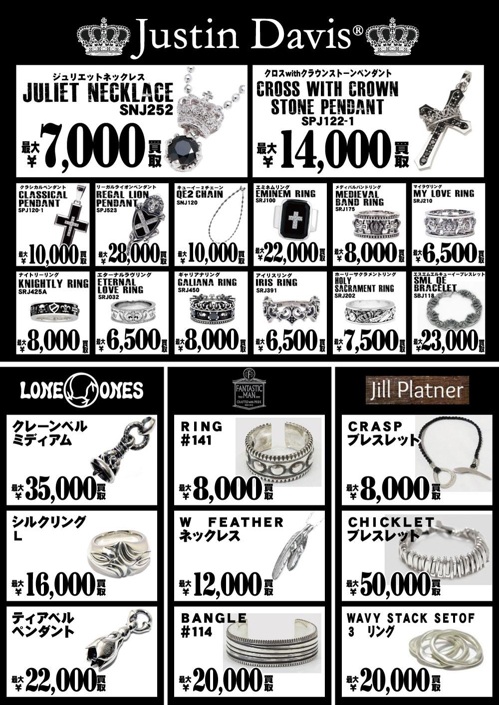 「開放倉庫山城店」2017年2月シルバーアクセサリー高価買取情報!