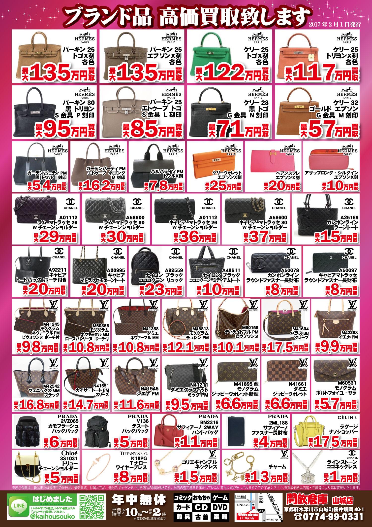 「開放倉庫山城店」2017年2月ブランド品を高価買取いたします。
