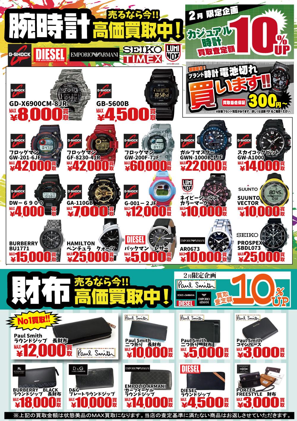 「開放倉庫山城店」2017年2月限定買取企画!腕時計、財布を売るなら今!!高価買取中!