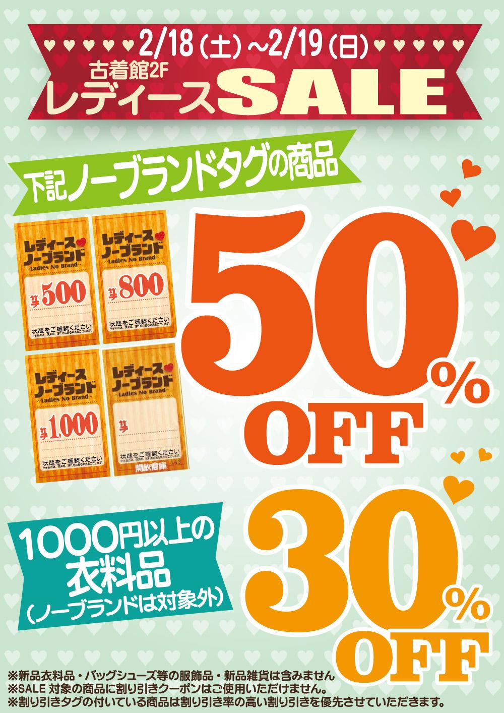 「開放倉庫山城店」古着館2017年2月18日、19日限定!レディース古着50パーセントOFF!