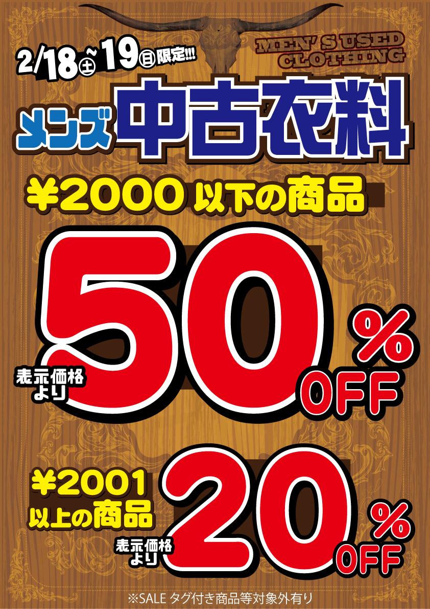 「開放倉庫山城店」古着館2017年2月18日、19日限定!メンズ中古衣料50パーセントOFF!