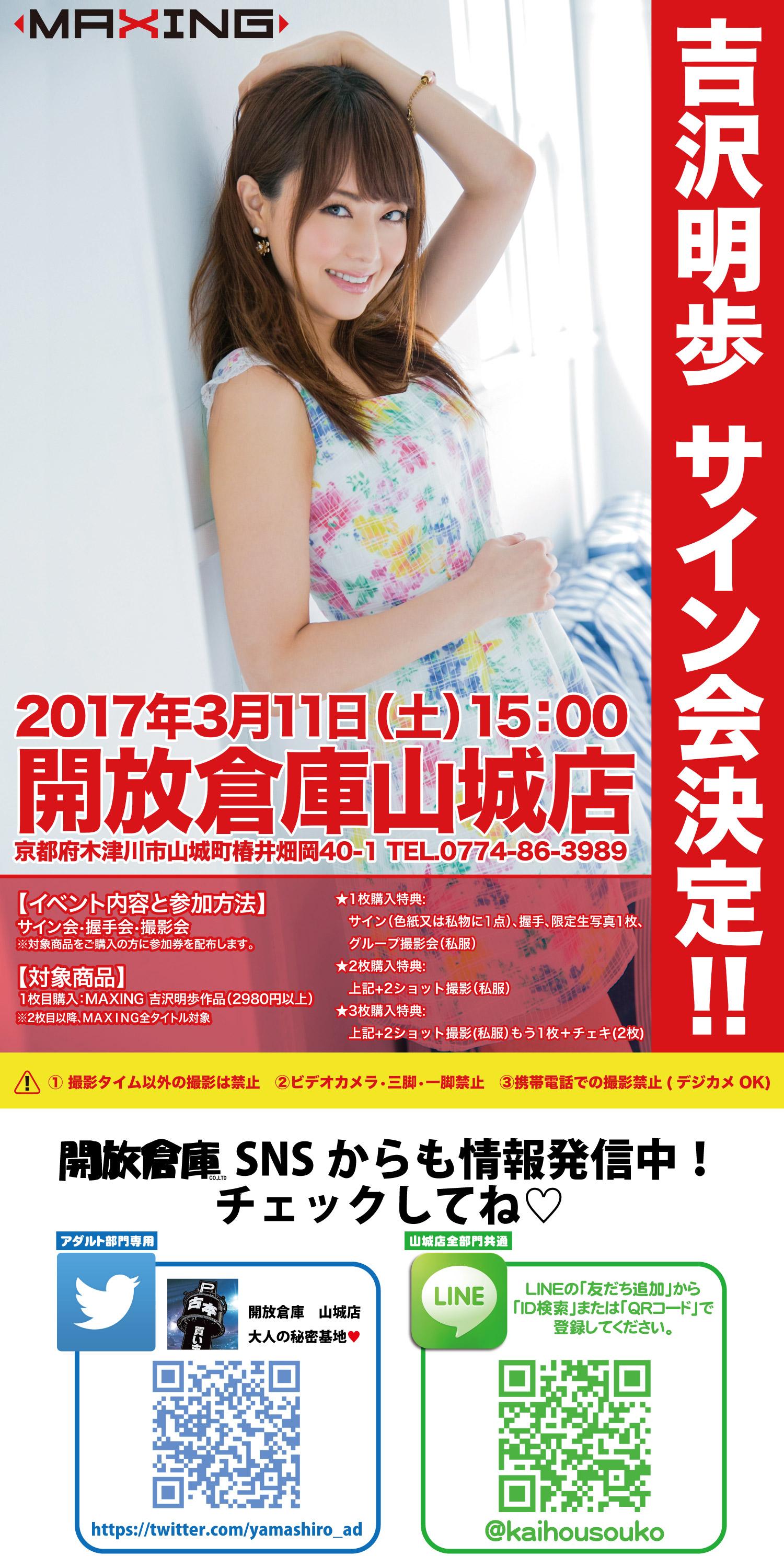 「開放倉庫山城店」2017年3月11日(土)15:00~吉沢明歩サイン会決定!!