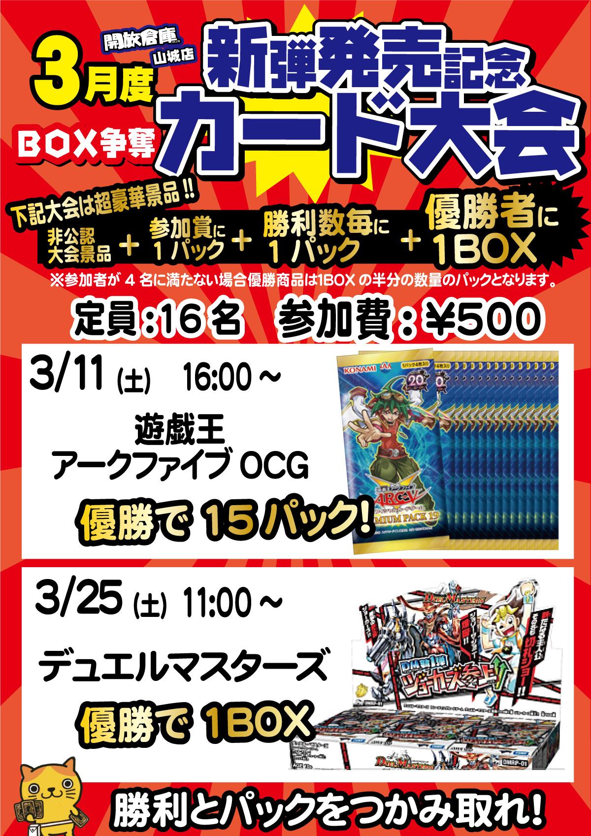 「開放倉庫山城店」2017年3月度、BOX争奪新弾発売記念カード大会告知!