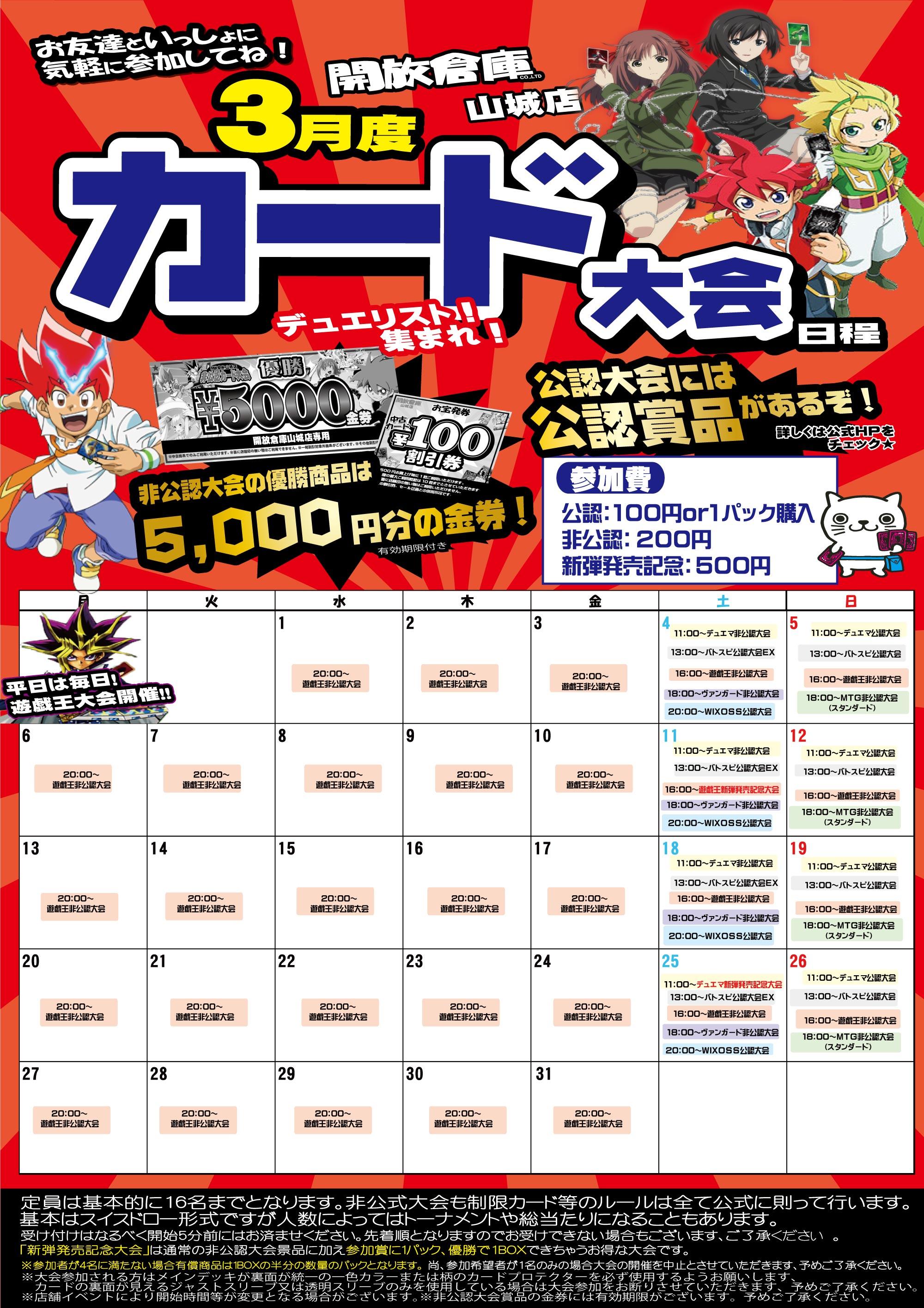 「開放倉庫山城店」2017年3月カード大会日程表更新!