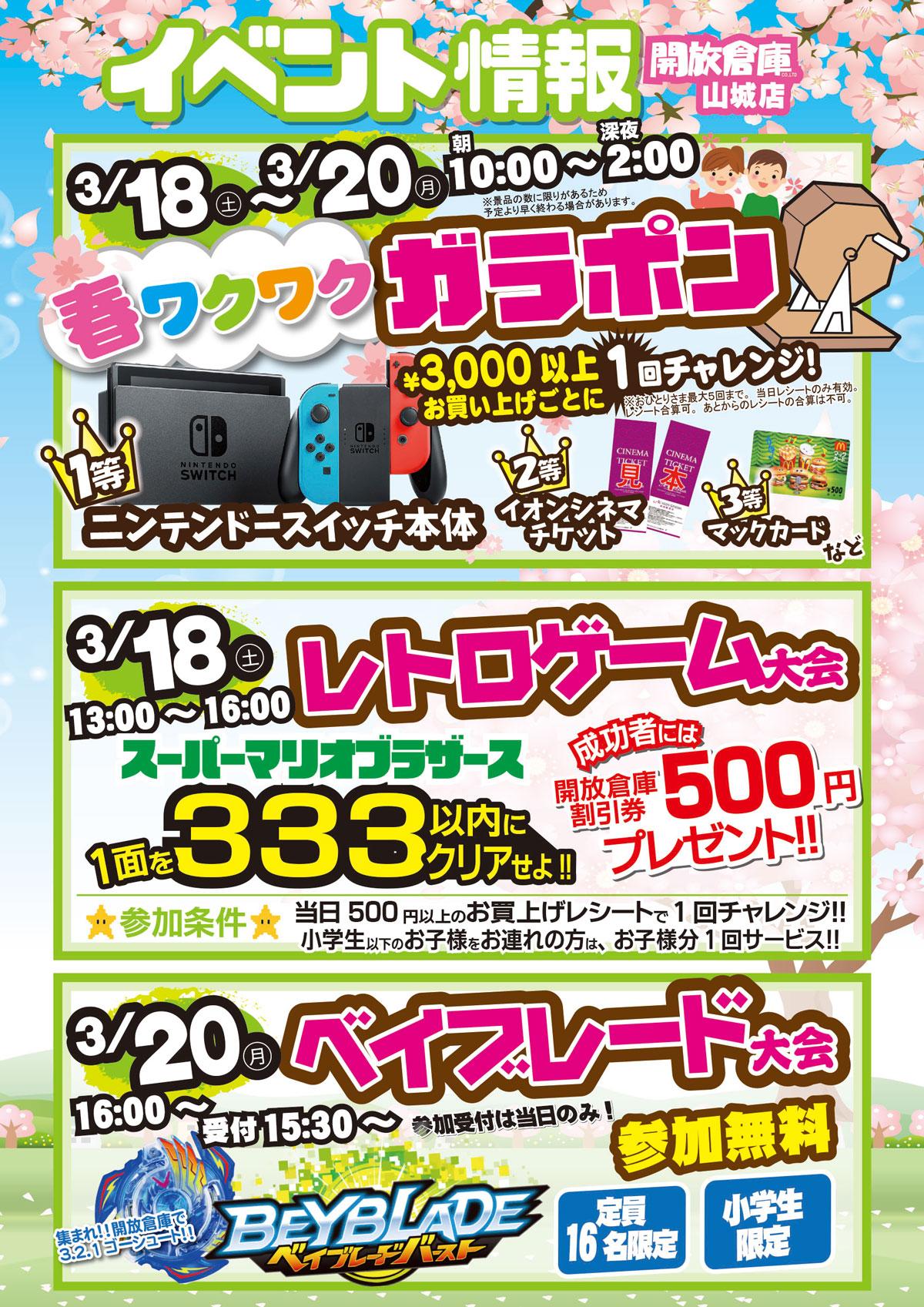 「開放倉庫山城店」2017年3月18~20日の3連休イベント情報!!