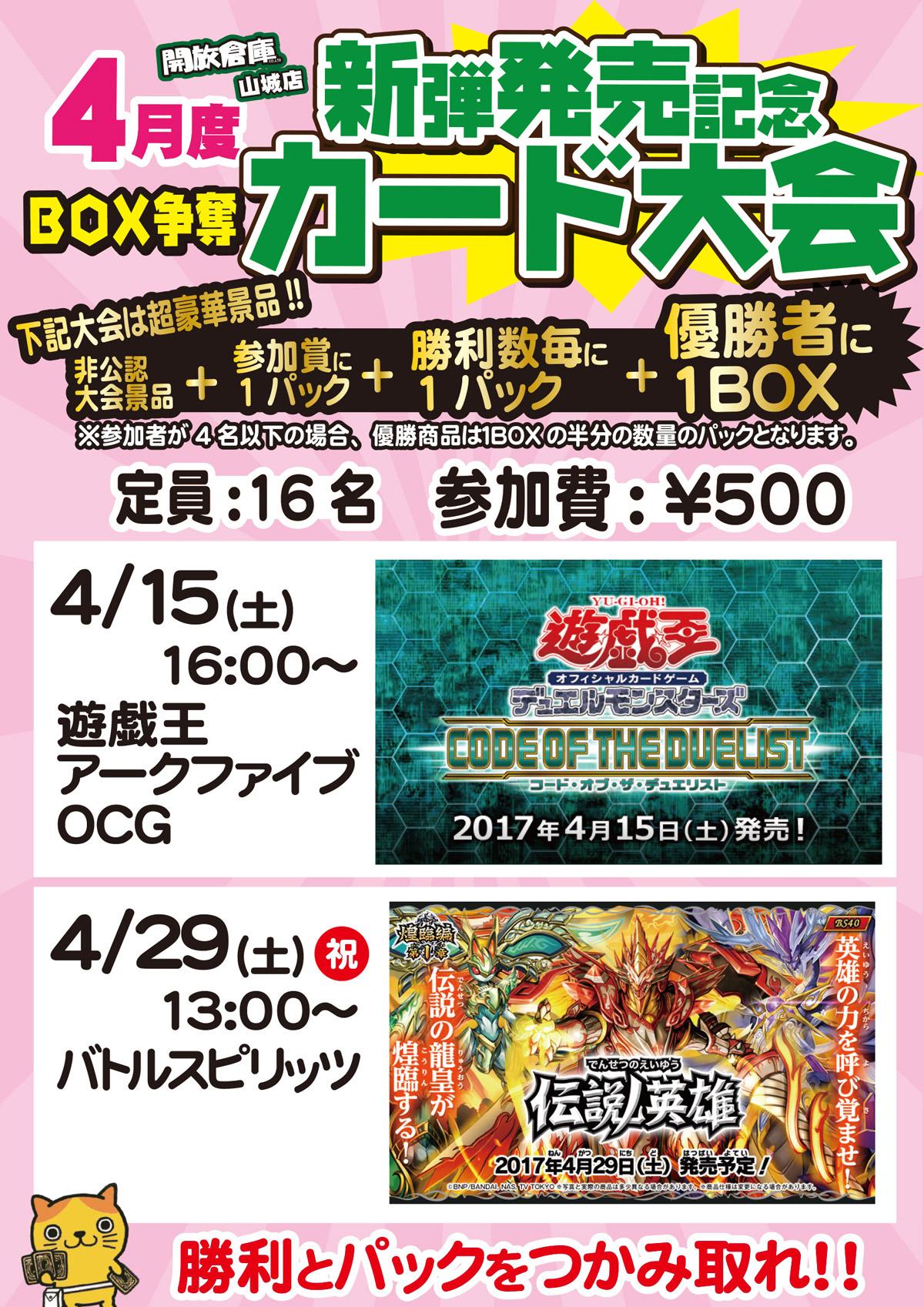 「開放倉庫山城店」2017年4月度、BOX争奪新弾発売記念カード大会告知!