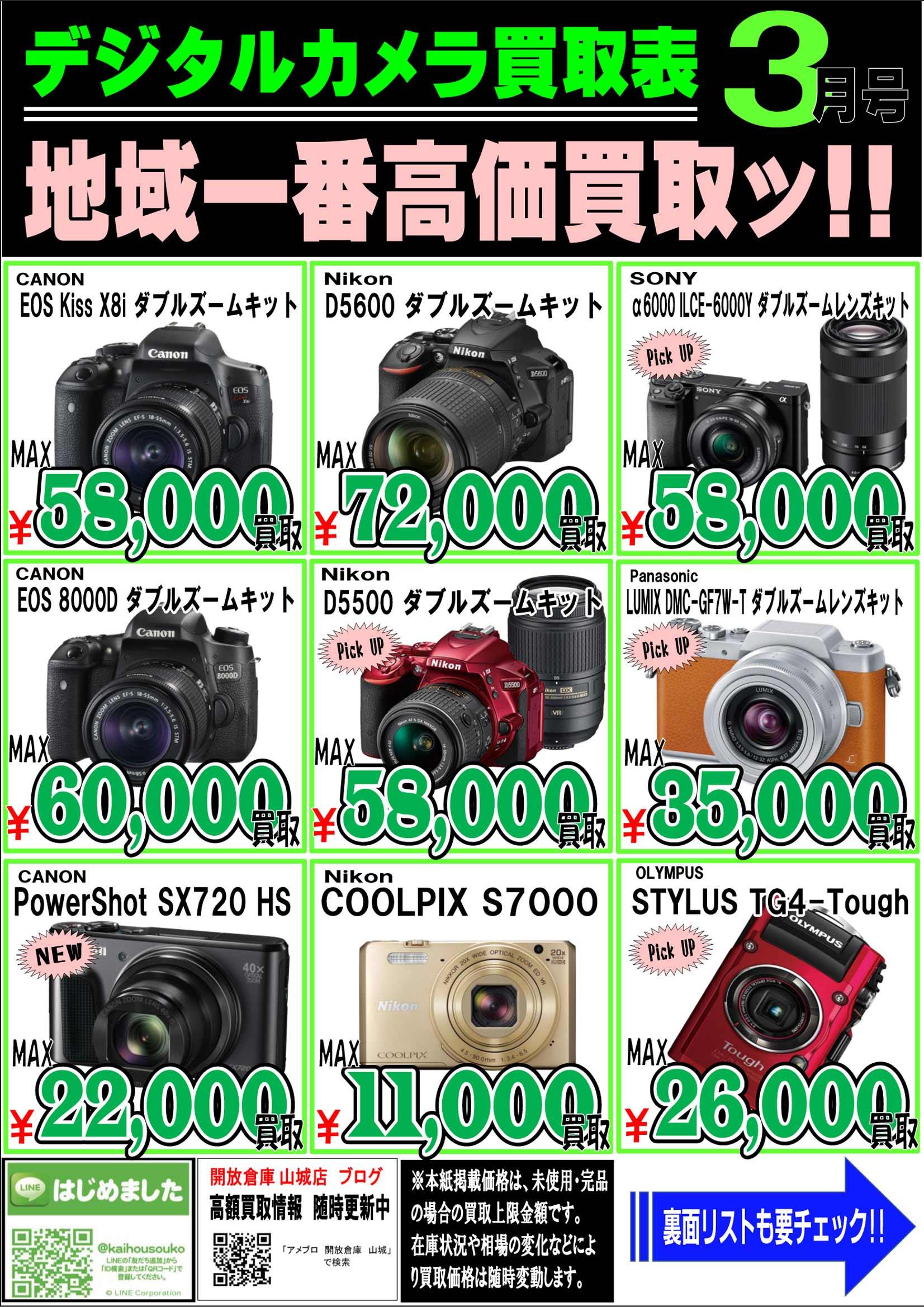「開放倉庫山城店」2017年3月号デジタルカメラ買取表!地域一番高価買取ッ!!
