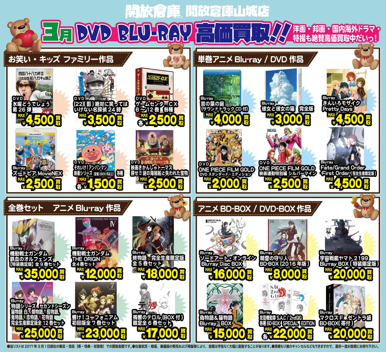 「開放倉庫山城店」2017年3月DVD Blue-ray高価買取!!洋画・邦画・国内海外ドラマ・特撮も絶賛高価買取中だいっ!