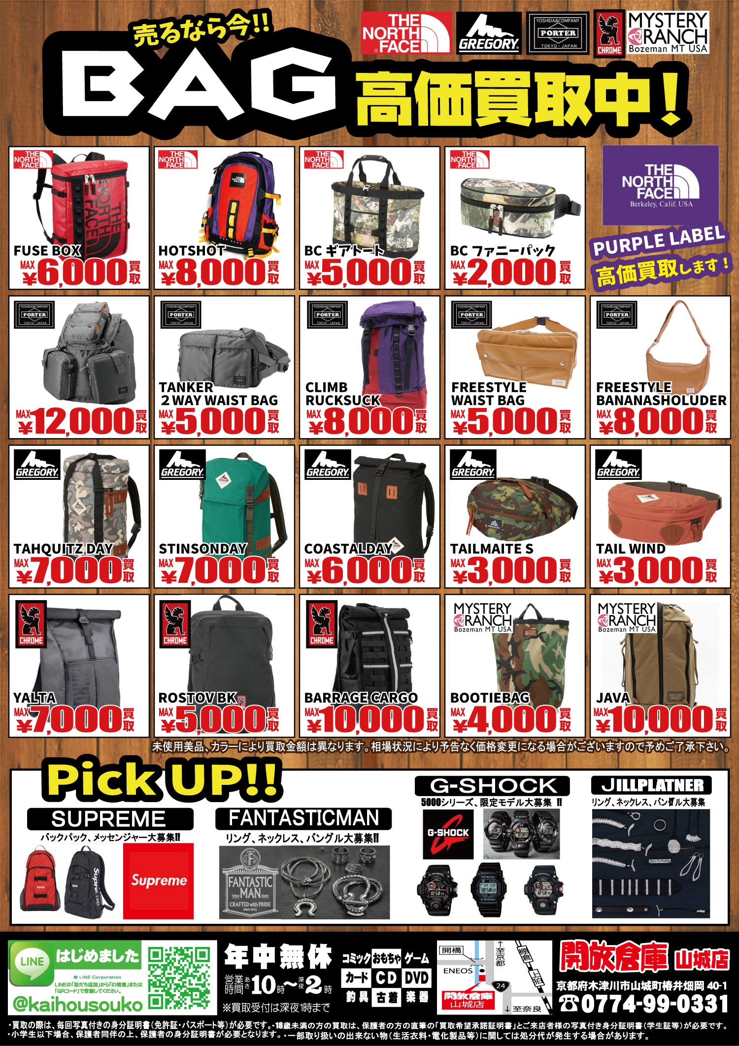 「開放倉庫山城店」2017年3月の鞄、BAGの買取チラシ!!ピックアップアイテムも掲載!!