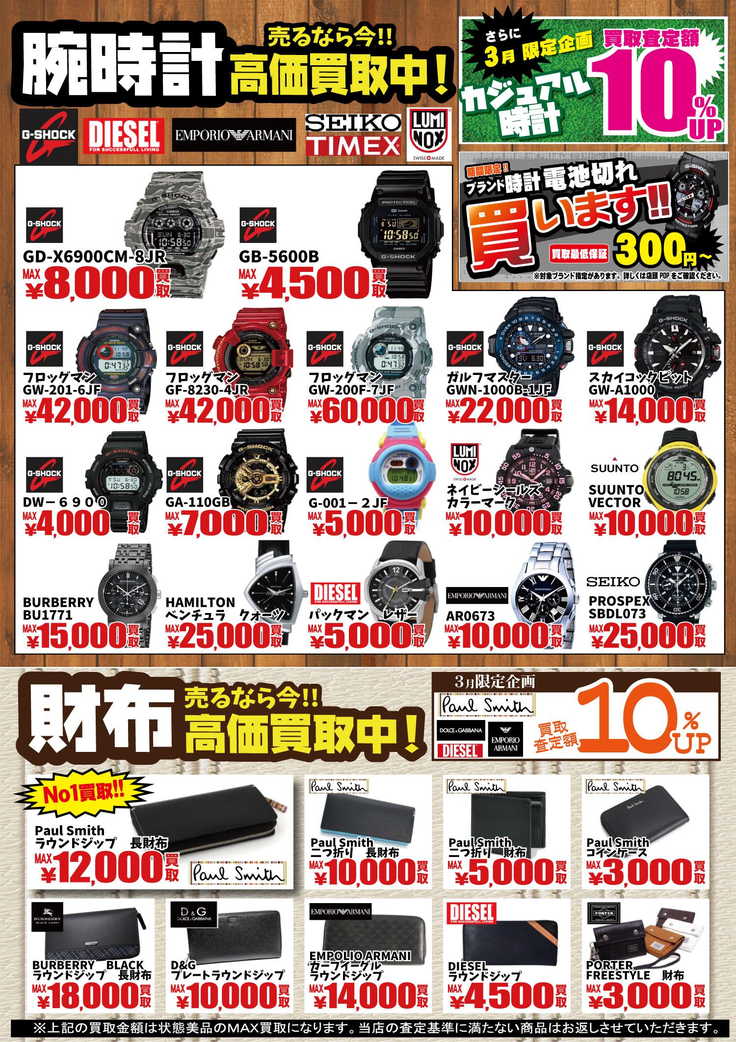 「開放倉庫山城店」2017年3月の腕時計、財布、買取チラシ!!3月限定企画も掲載!!