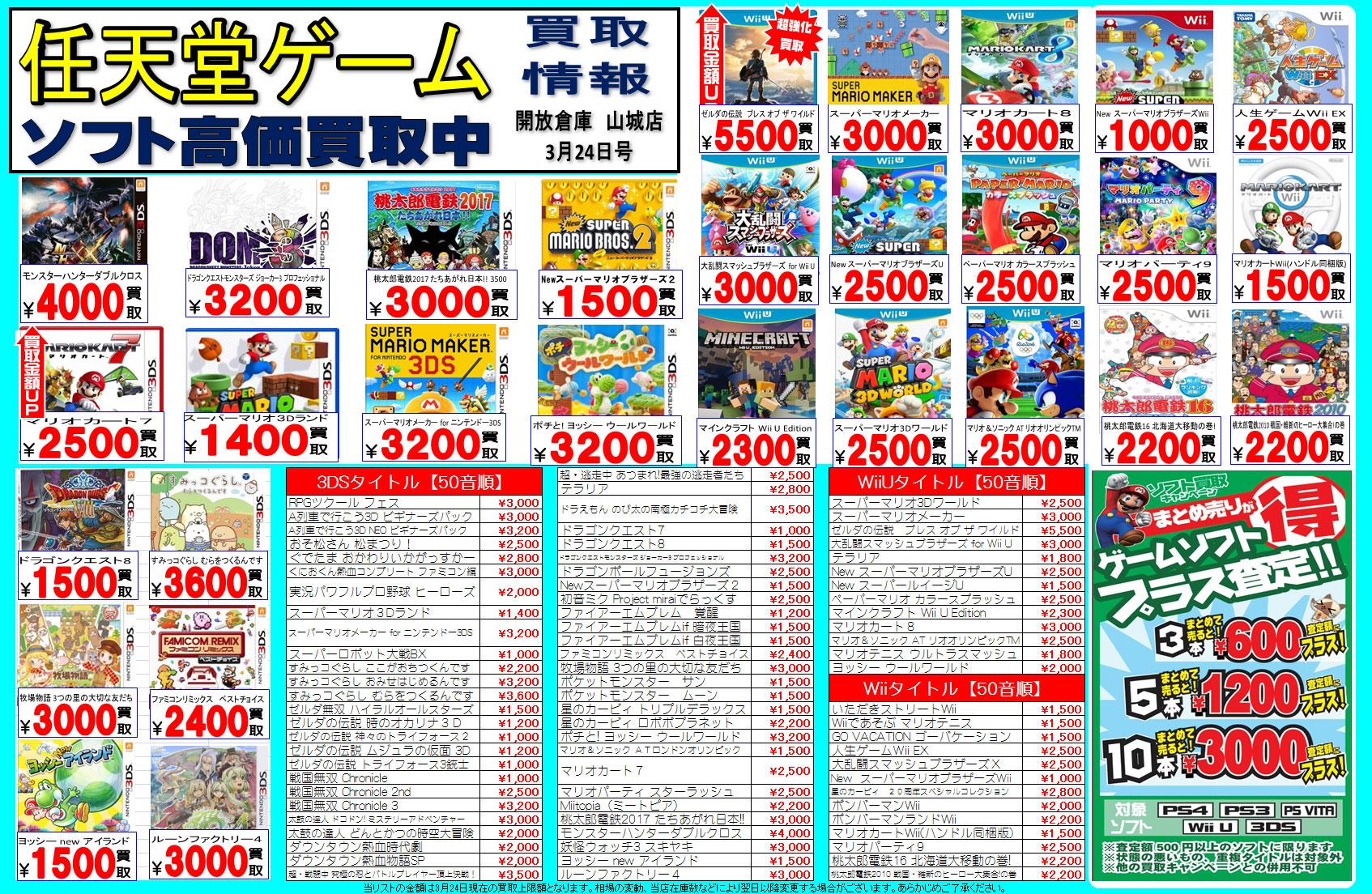 「開放倉庫山城店」2017年3月24日号任天堂ゲームソフトの高価買取情報!!
