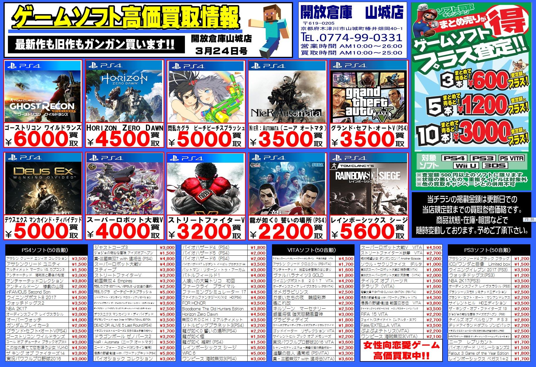 「開放倉庫山城店」2017年3月24日号ゲームソフトの高価買取情報!!