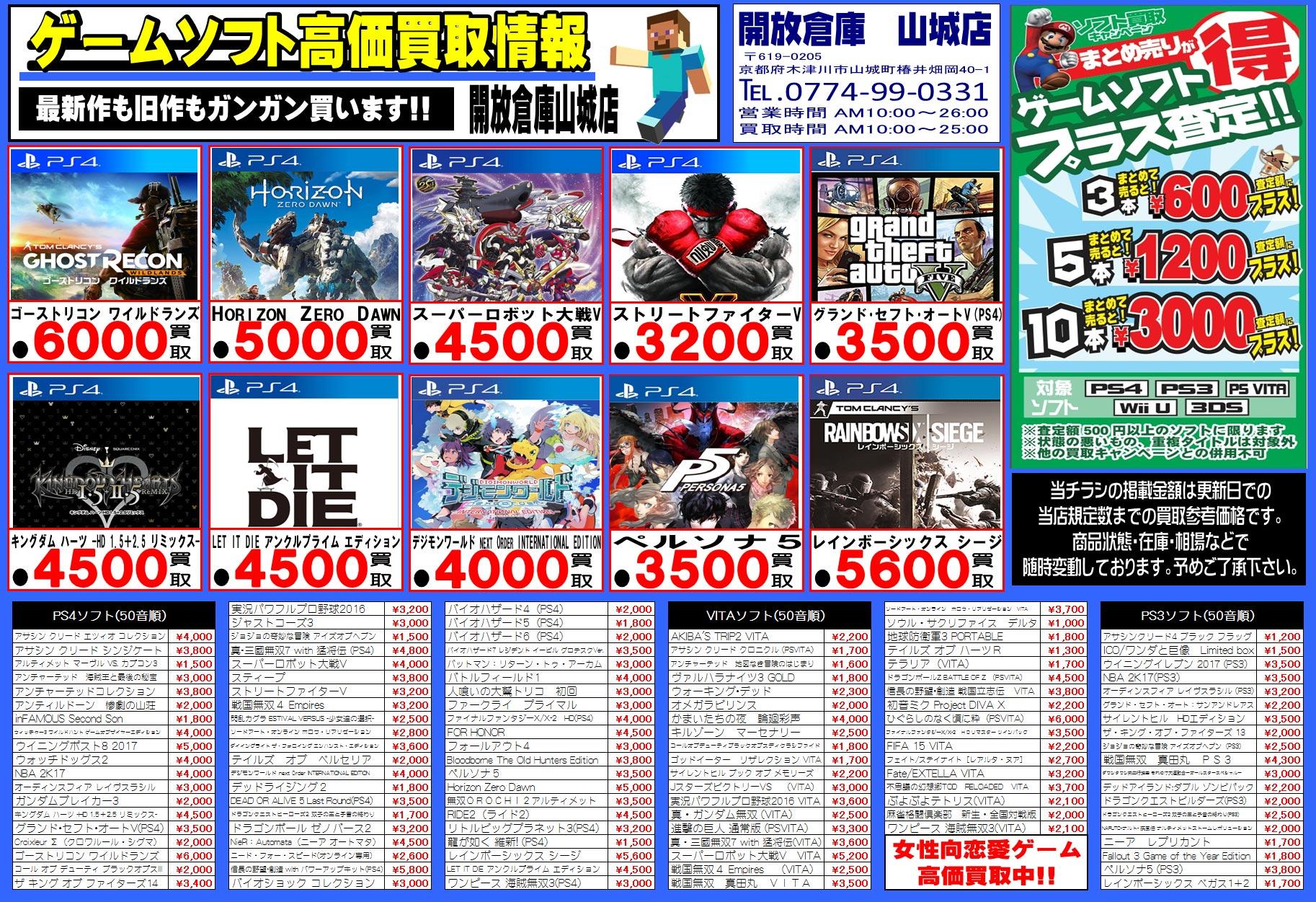 「開放倉庫山城店」2017年3月号ゲームソフト(PS4、PS3、PSVITA、WiiU、3DS)ゲームソフトまとめ売りが得プラス査定!!
