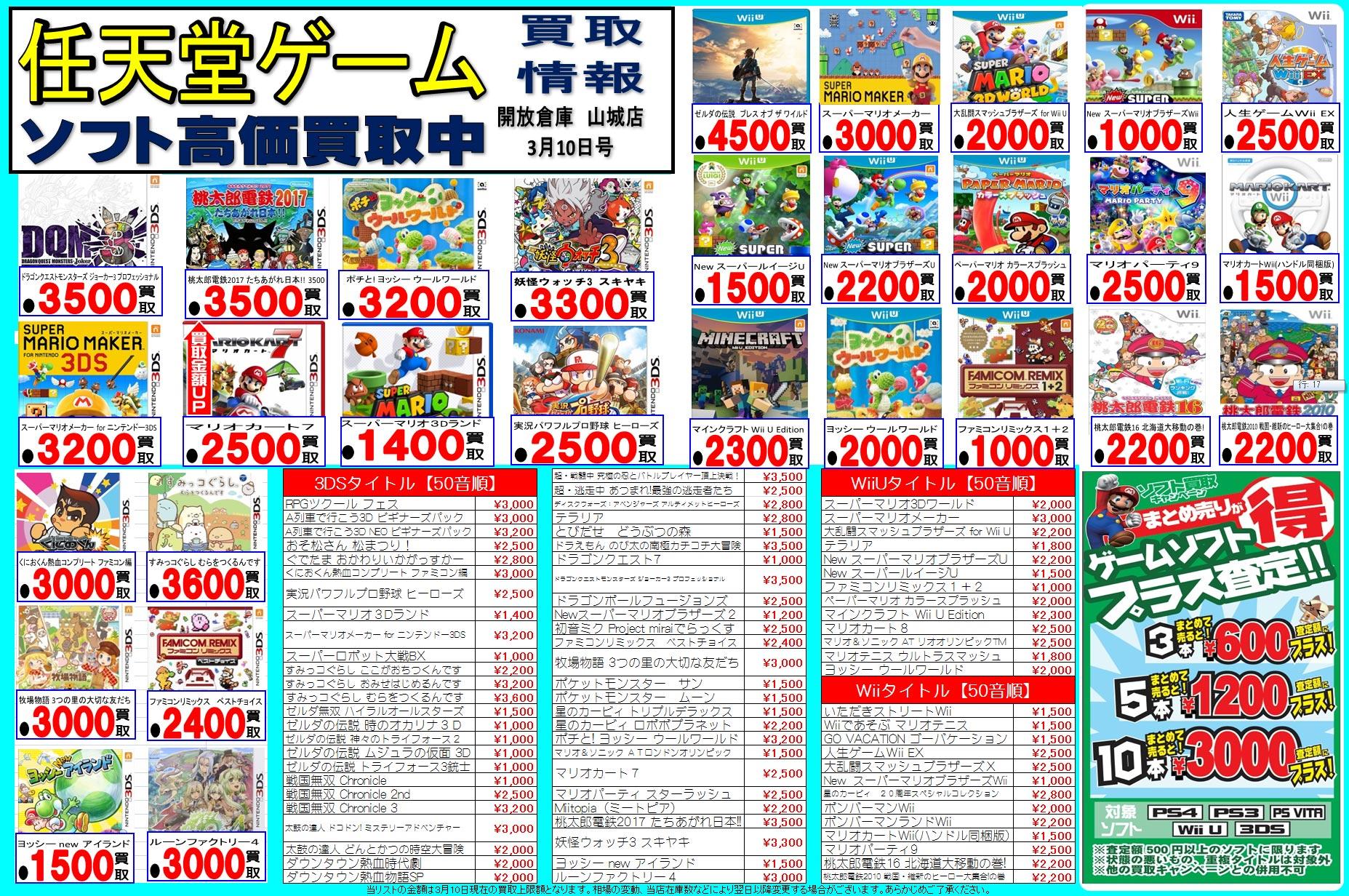 「開放倉庫山城店」2017年3月10日号!任天堂ゲーム買取情報!!