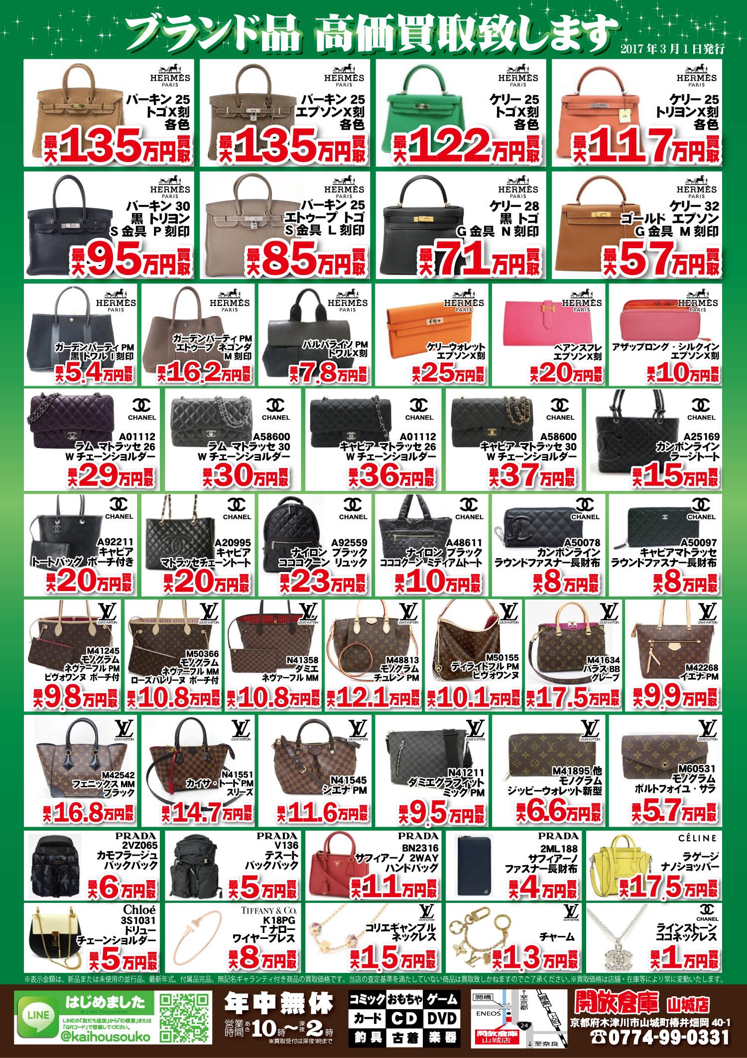 「開放倉庫山城店」2017年3月スーパーブランド買取チラシを更新!バーキン25、ケリー25、ガーデンバーディPM、などなど