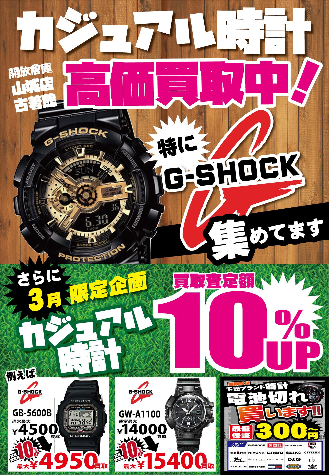 「開放倉庫山城店」2017年3月カジュアル時計高価買取中!特にG-SHOCK集めています!!さらに、カジュアル時計!買取査定額10%UP!!