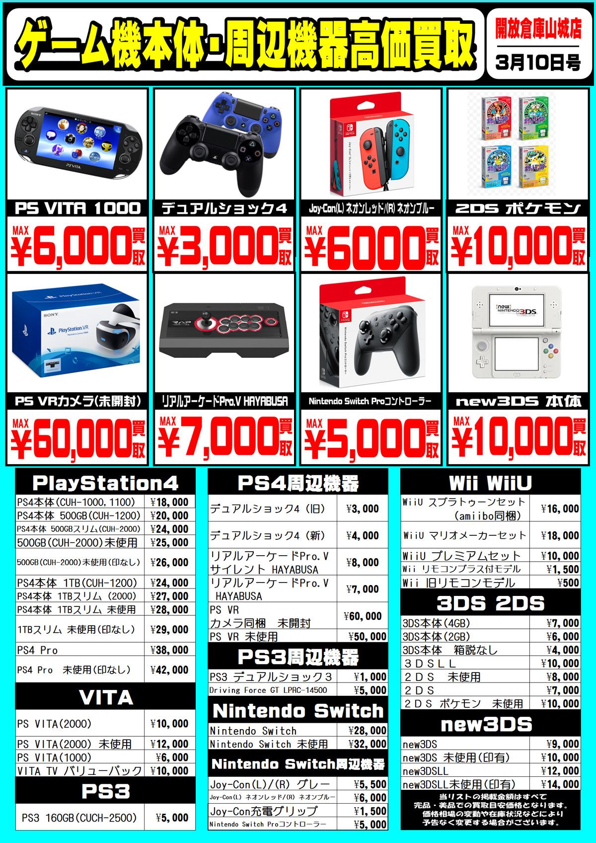 「開放倉庫山城店」2017年3月10日号ゲーム機本体・周辺機器高価買取情報!