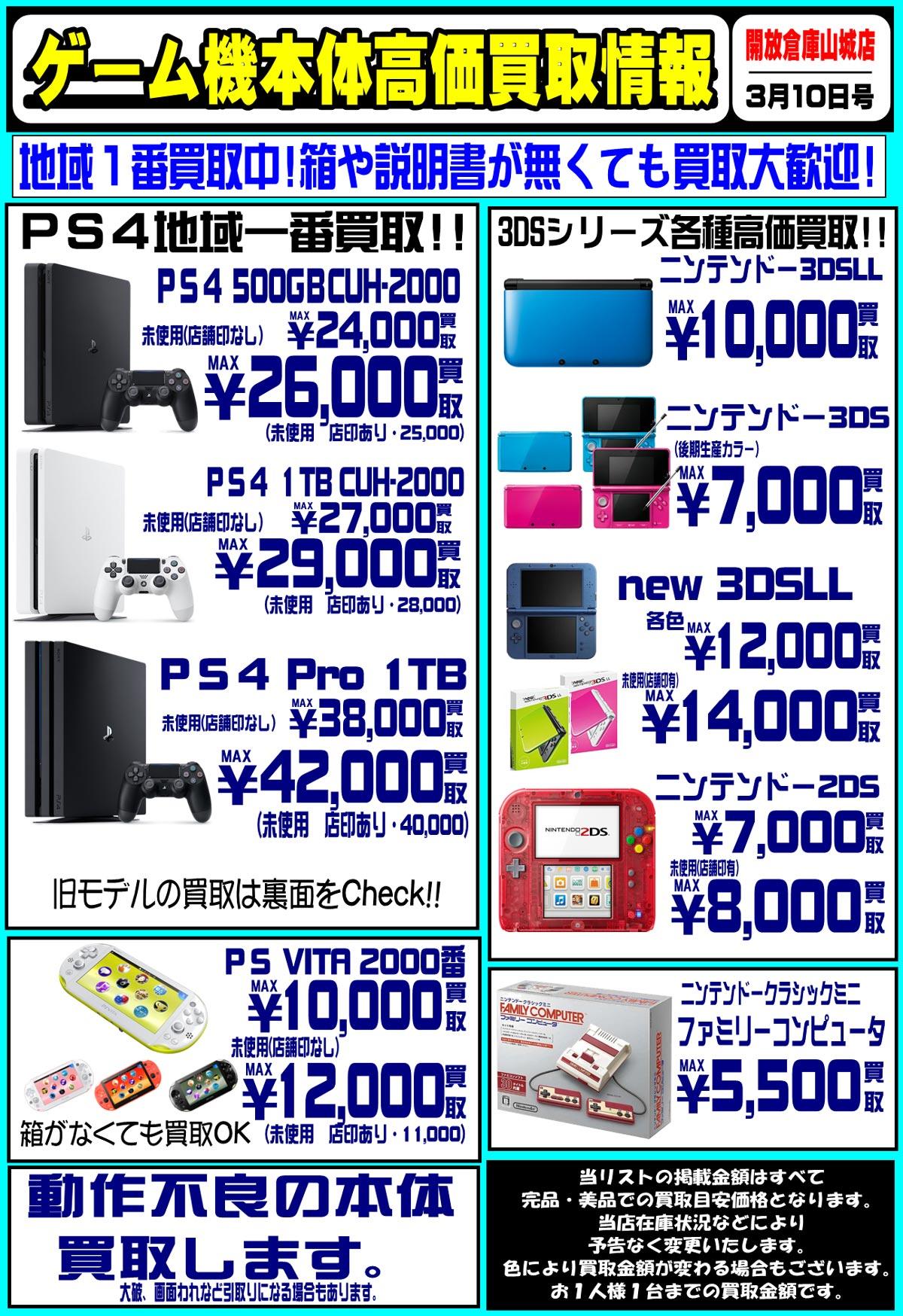 「開放倉庫山城店」2017年3月10日号ゲーム機本体買取情報!!