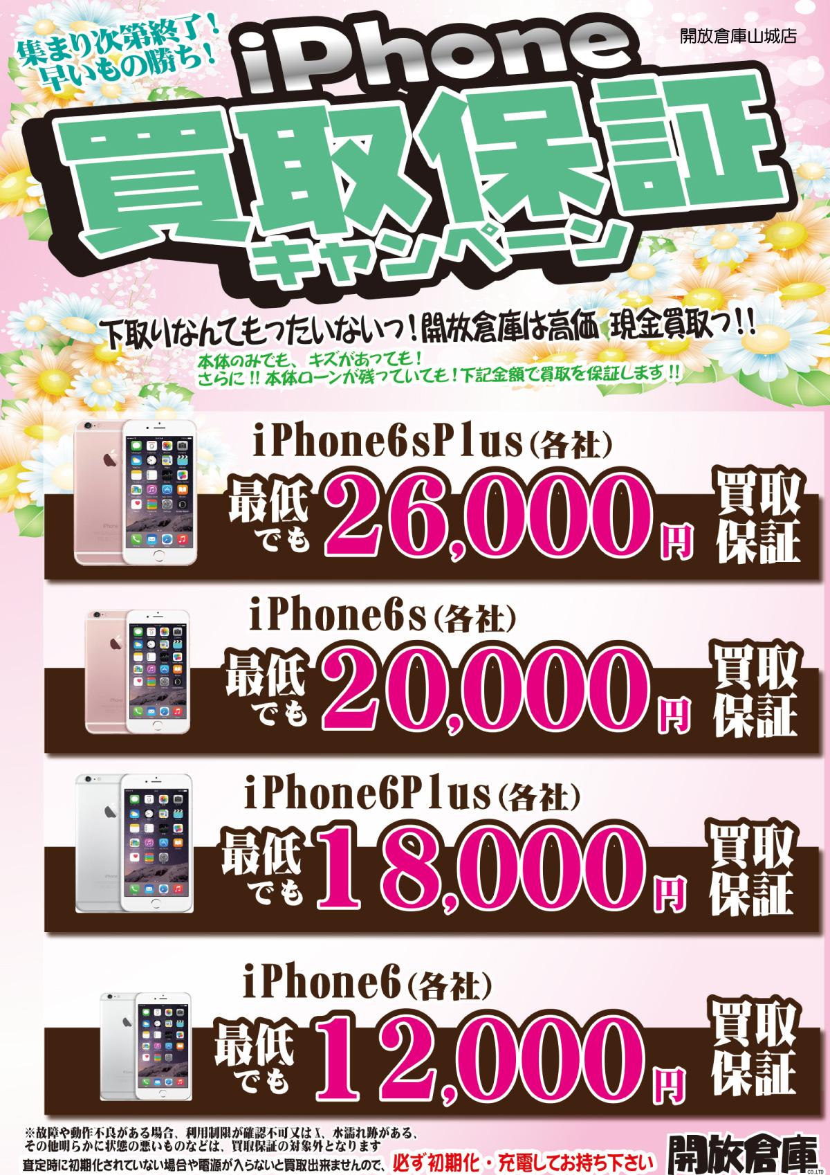 「開放倉庫山城店」集まり次第終了!!早いもの勝ちiPhone買取保証キャンペーン!!