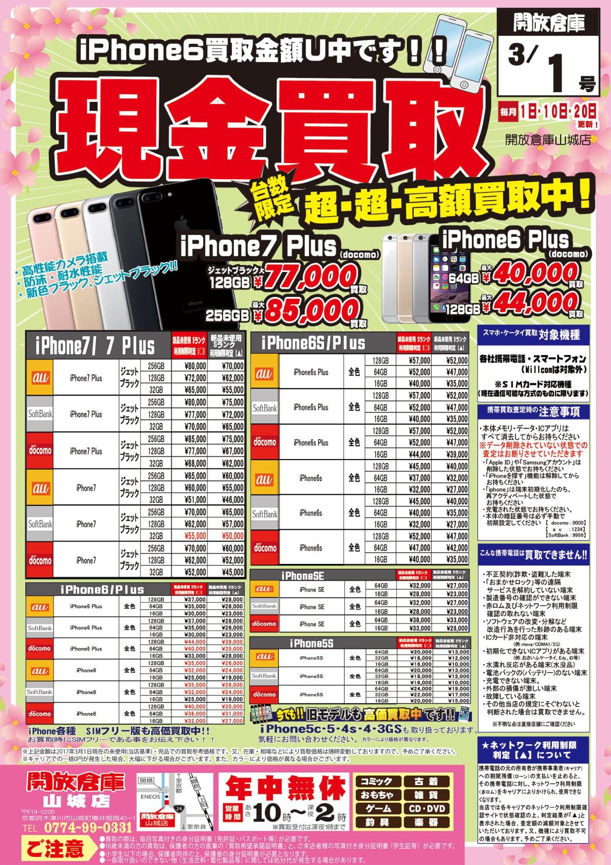 「開放倉庫山城店」2017年3/1号iPhone6買取金額UP中です!現金買取!!