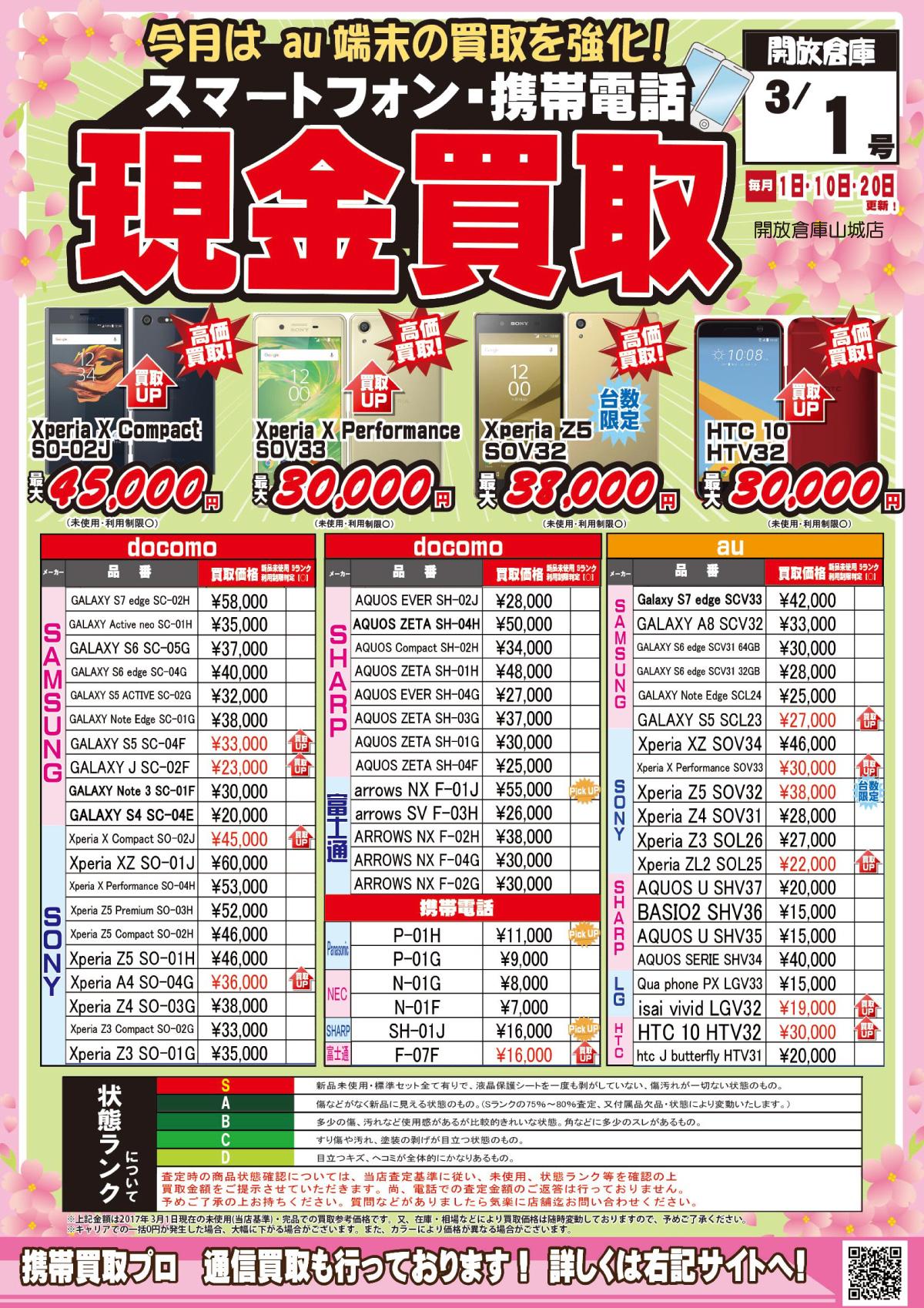 「開放倉庫山城店」2017年3/1号スマートフォン・携帯電話現金買取!今月はau端末の買取を強化!