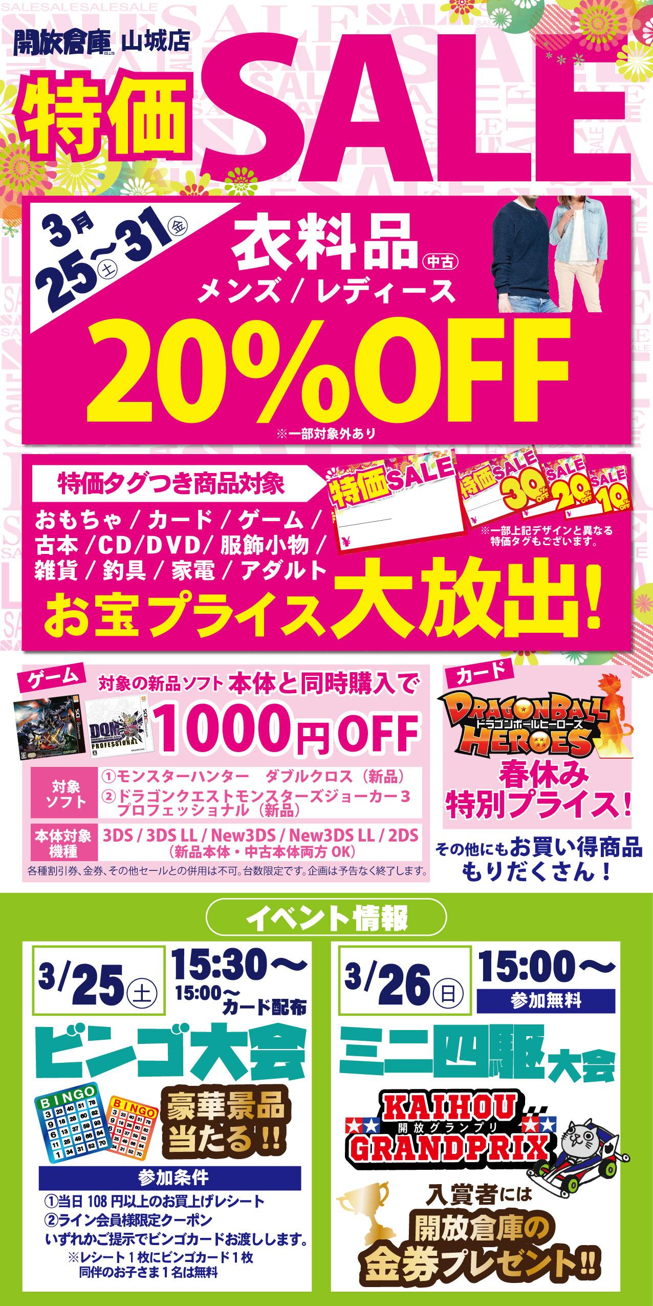 「開放倉庫山城店」2017年3月25日(土)~31日の6日間SALE!!&週末イベント情報!!