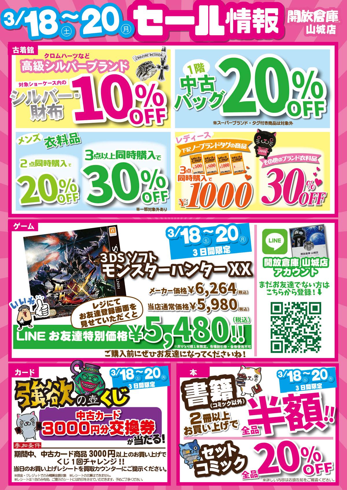 「開放倉庫山城店」2017年3月18~20日の3連休セール情報!!