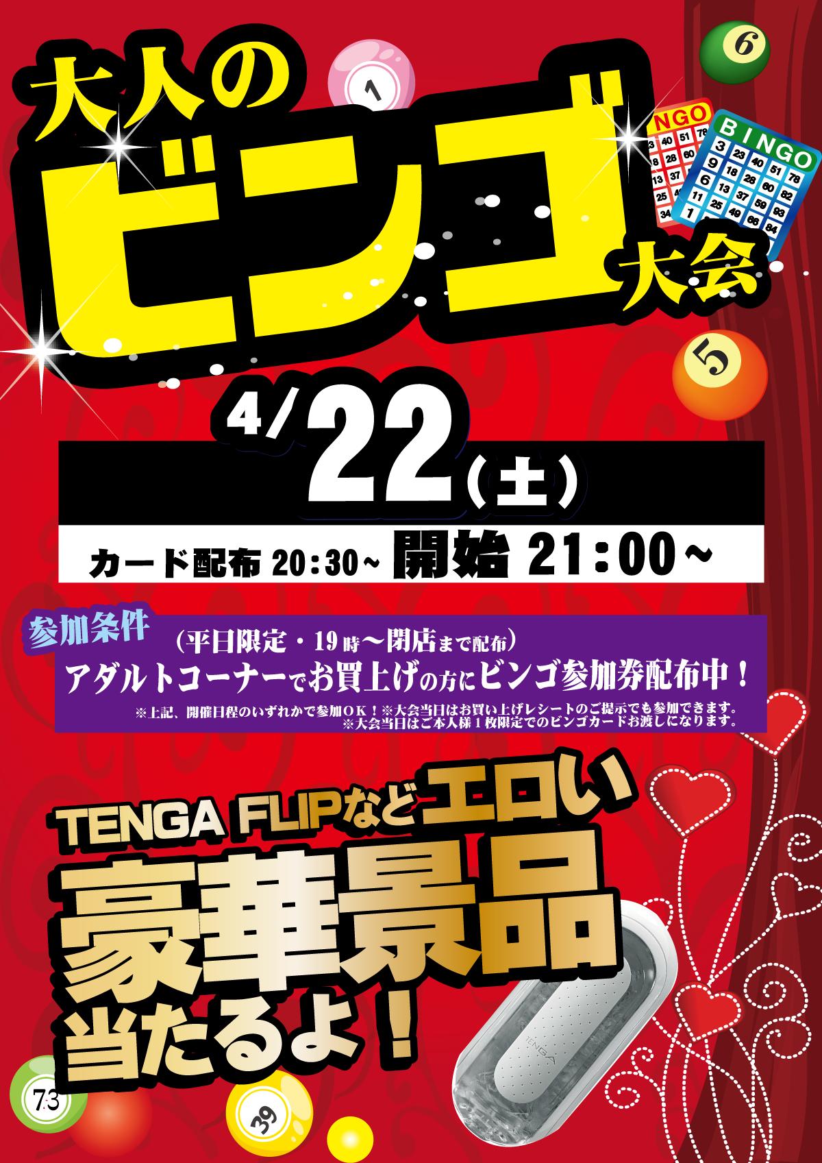 「開放倉庫山城店」2017年4月22日(土)は【R18】大人のビンゴ大会!
