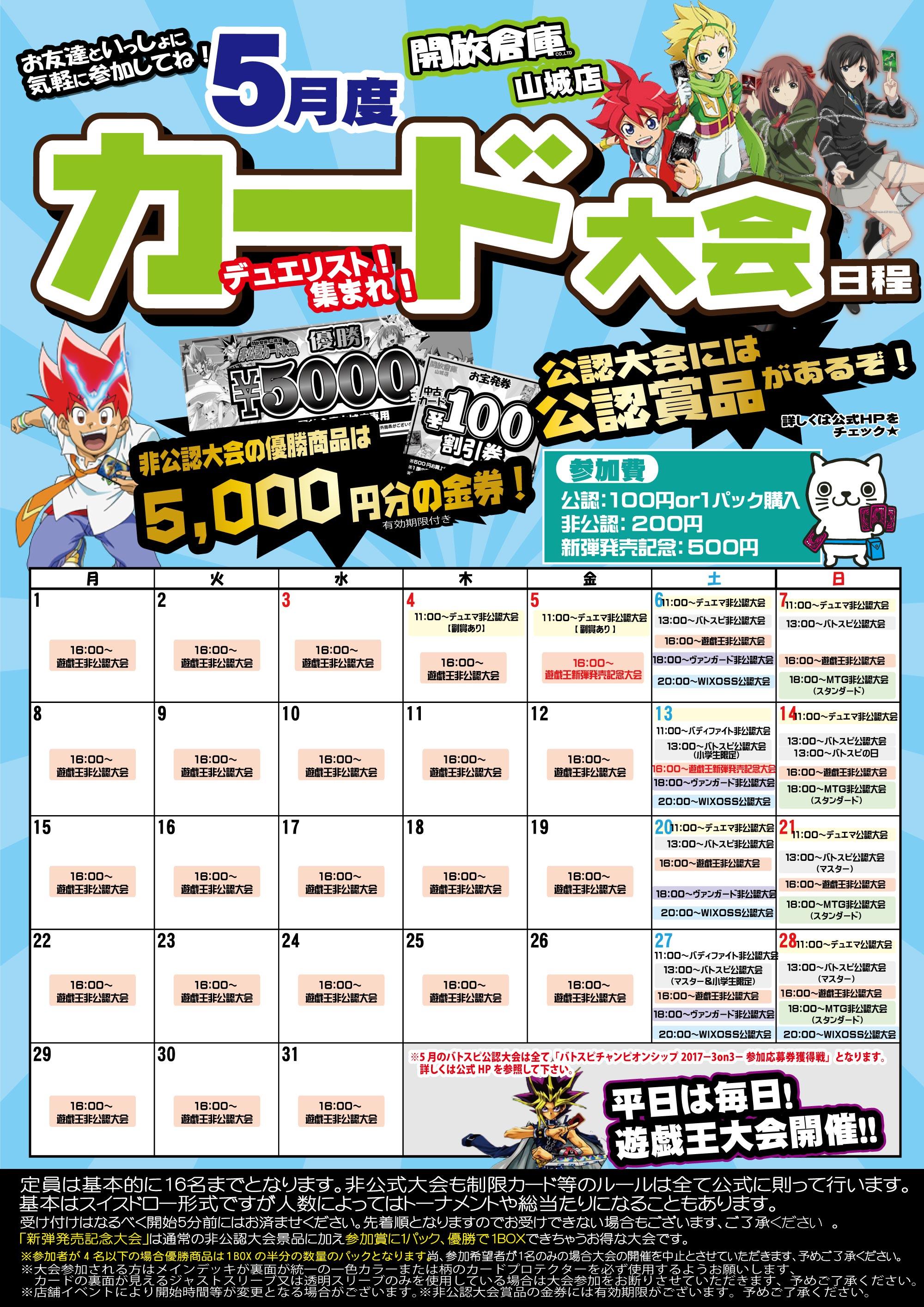 「開放倉庫山城店」2017年5月度/カード大会日程表を更新しました!平日は毎日!遊戯王大会を開催!!