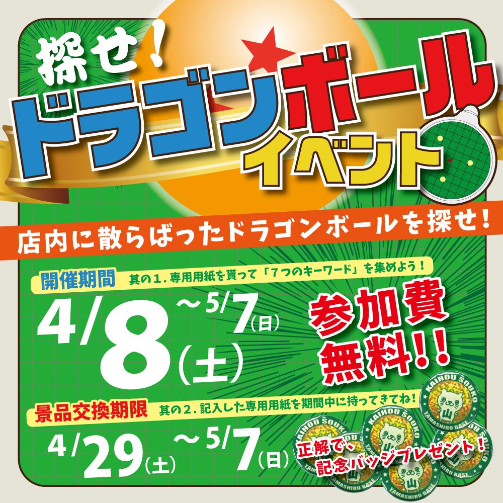 「開放倉庫山城店」4月8日(土)~探せ!ドラゴンボールイベント開催!