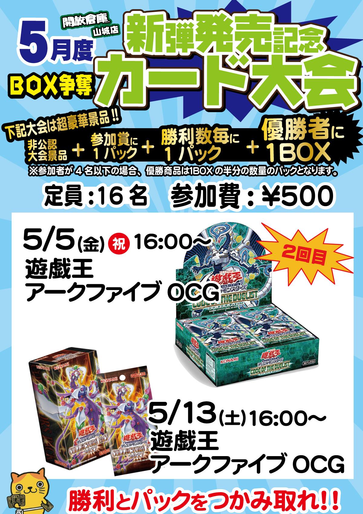 「開放倉庫山城店」2017年5月度/新弾発売記念BOX争奪カード大会予定表を更新しました!