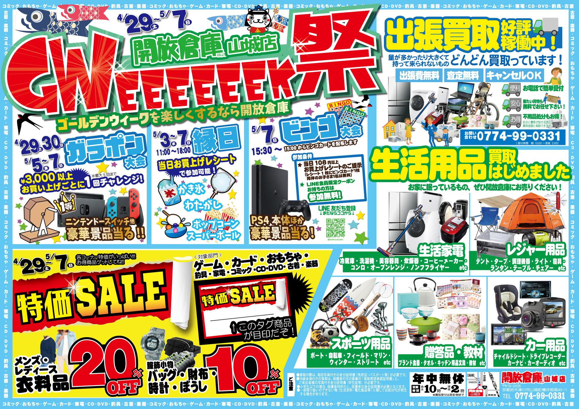 「開放倉庫山城店」2017年GWeeeeeek祭!地域No1を目指して高価買取します!!なんでも買います!どんどんお売り下さい!