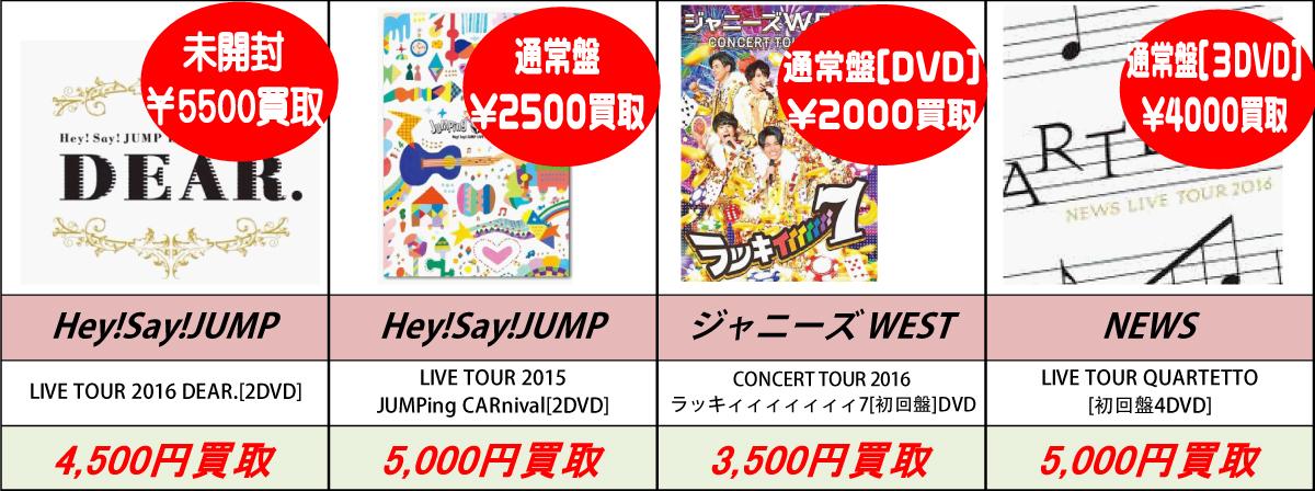 「開放倉庫山城店」2017年4月17日更新!ジャニーズDVD高価買取!