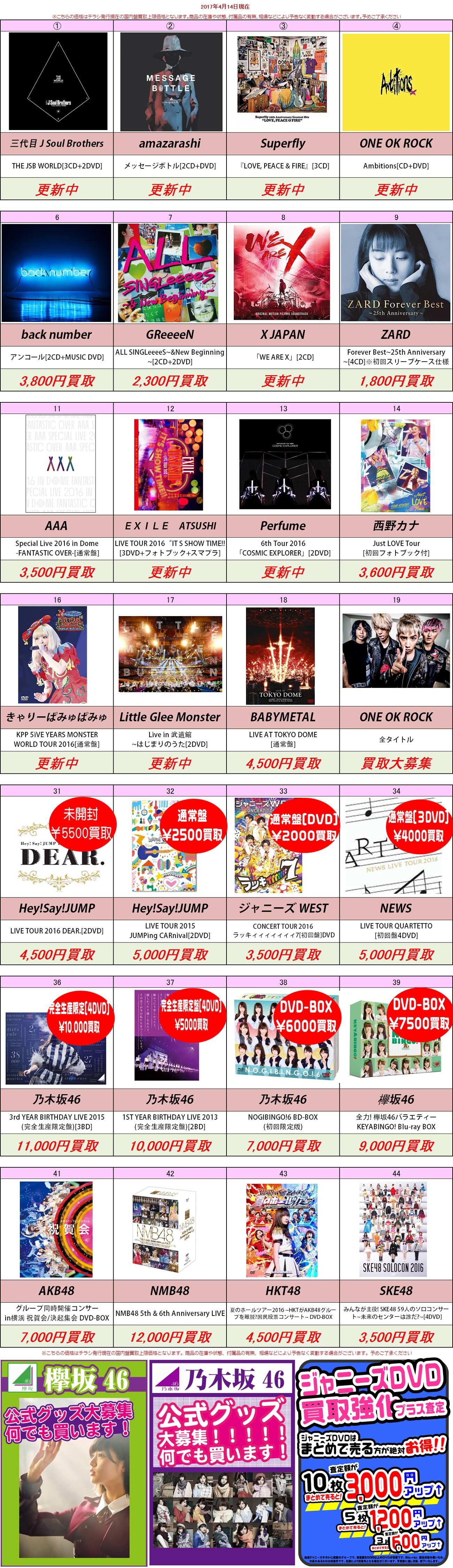 「開放倉庫山城店」2017年4月14日号/開放倉庫CD・音楽DVDの買取表を更新しました!
