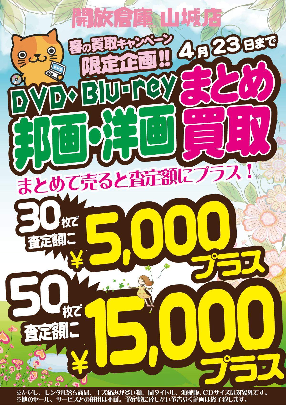 「開放倉庫山城店」4月23日まで、春の買取キャンペーン限定企画!!DVD・Blu-ray邦画・洋画まとめ買取!!