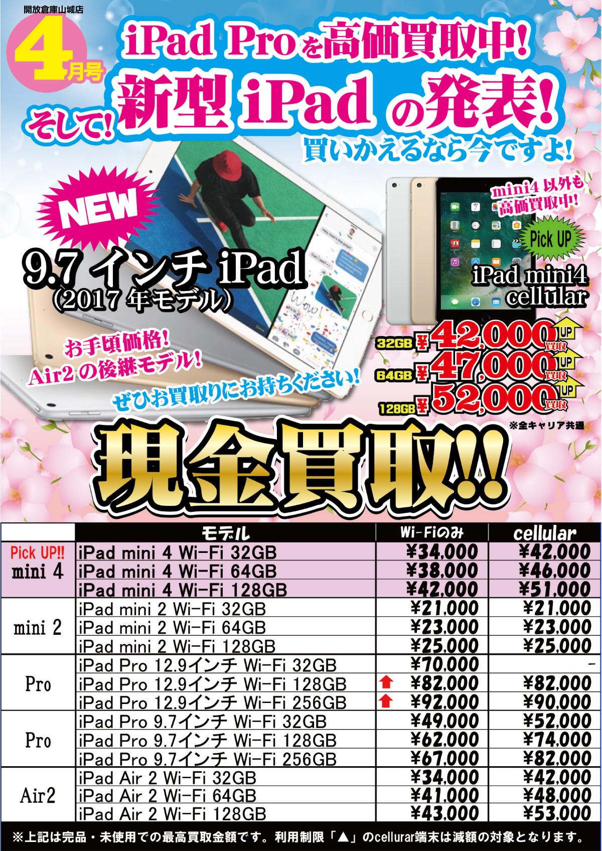 「開放倉庫山城店」2017年4月号/iPad Proを高価買取中!そして!新型iPadの発表!買いかえるなら今ですよ!