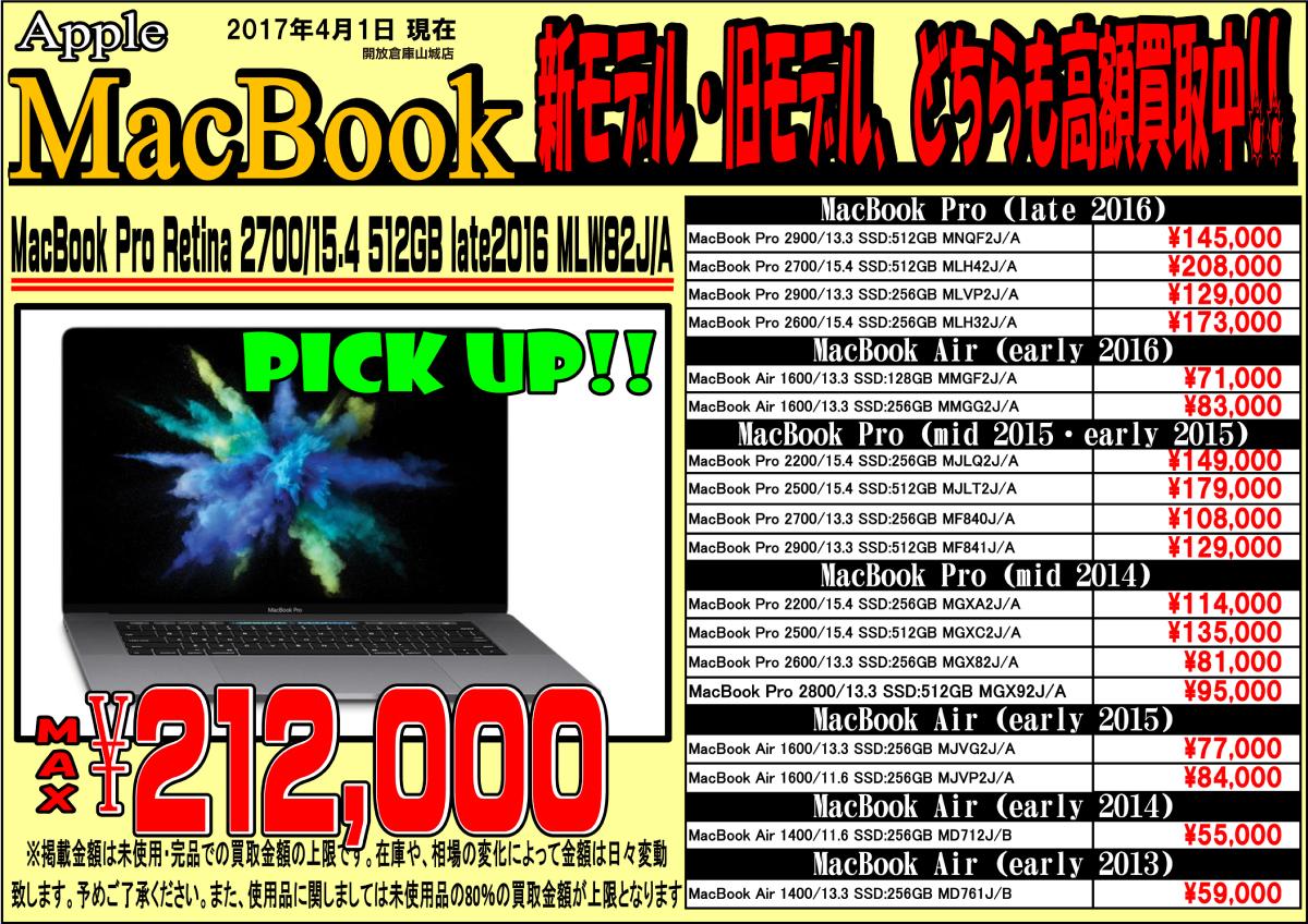 「開放倉庫山城店」2017年4月号/Macbook新モデル・旧モデル、どちらも高価買取中!MacBook Pro Retina 2700/15.4 512GB late2016 MLW82J/A Pickup!!