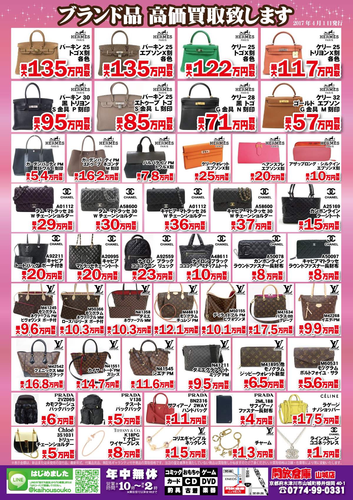 「開放倉庫山城店」2017年4月スーパーブランド買取チラシを更新!バーキン25、ケリー25、ガーデンバーディPM、などなど