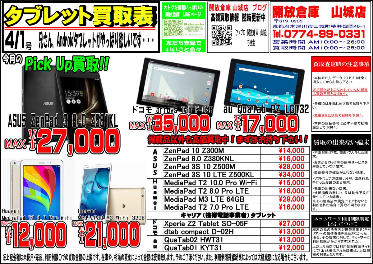 「開放倉庫山城店」2017年4/1号タブレットPC買取表今月のPICKUP買取!!ASUS ZenPad 3 8.0 Z581KL,Docomo arrows Tab F-04H,au QuaTab PZ LGT32