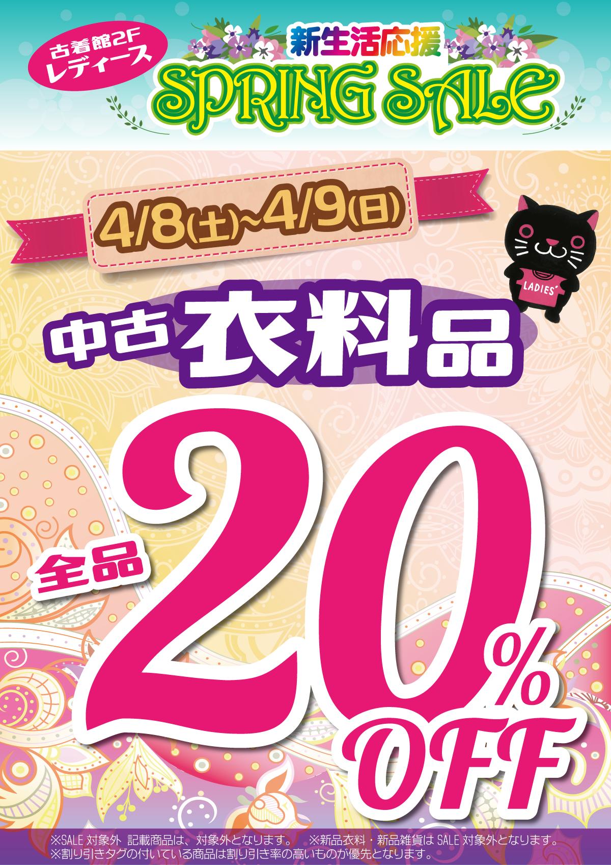 「開放倉庫山城店」2017年4月8日、9日の土日2日間は、レディース中古衣料品が全品20%オフ!!
