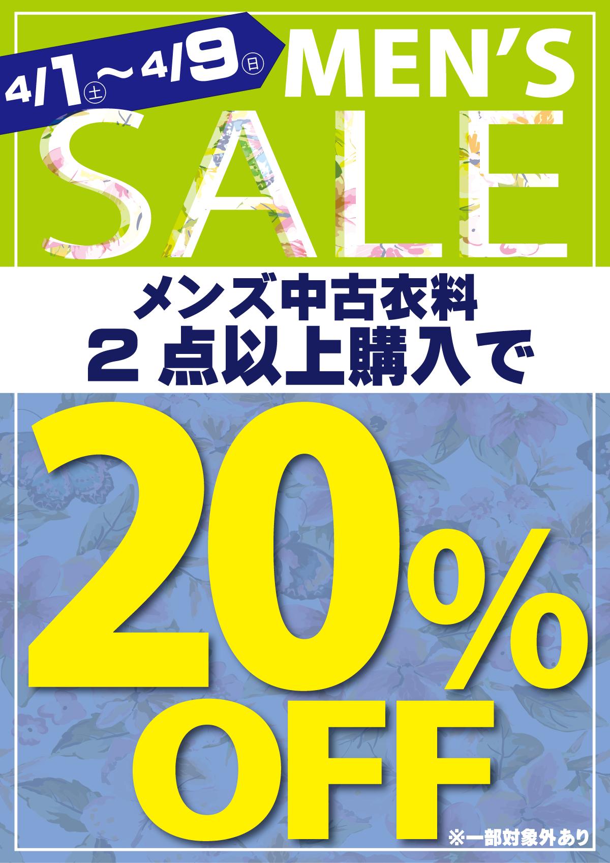 「開放倉庫山城店」2017年4月1日~9日(日)の9日間!メンズセール!メンズ中古衣料2点以上購入で20%オフ!