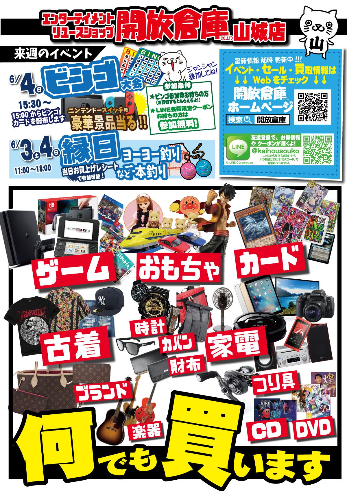 「開放倉庫山城店」3、4日の2日間は縁日開催!!さらに、6月4日(日)はニンテンドースイッチ他豪華景品が当たるビンゴ大会を開催!!