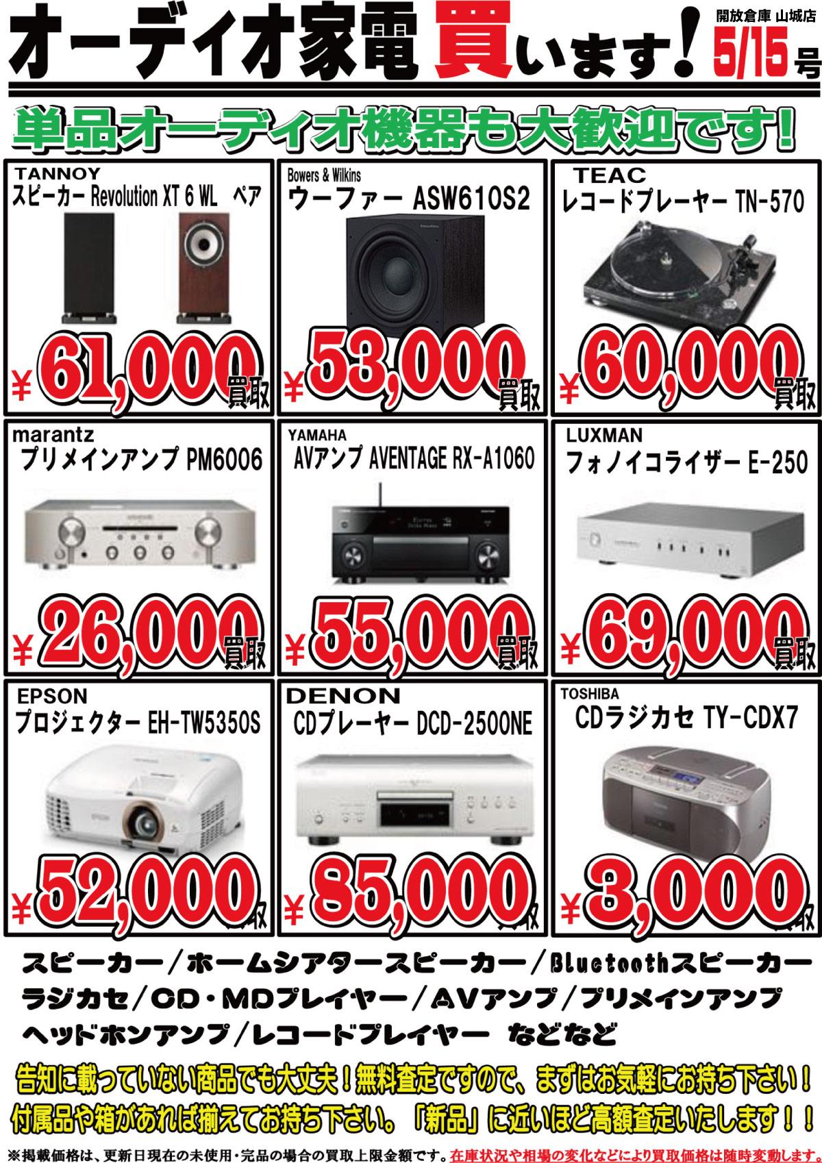 「開放倉庫山城店」オーディオ家電買います!単品オーディオ機器も大歓迎です!(2017.05.15)