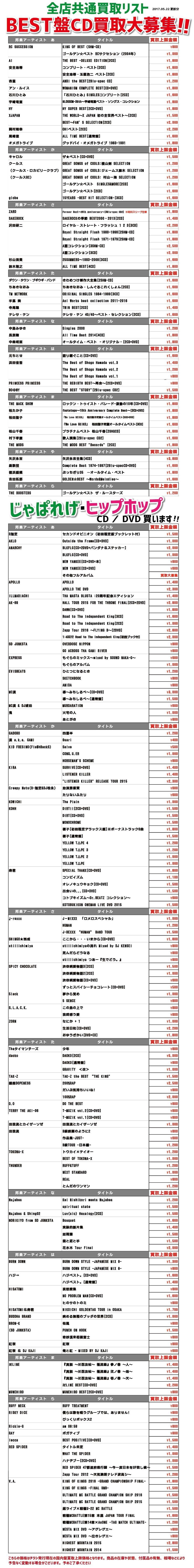 「開放倉庫山城店」2017.05.22更新CD/DVD買取表!!BEST盤CD買取大募集!!&じゃぱれげ・ヒップホップCD、DVD買取します!!