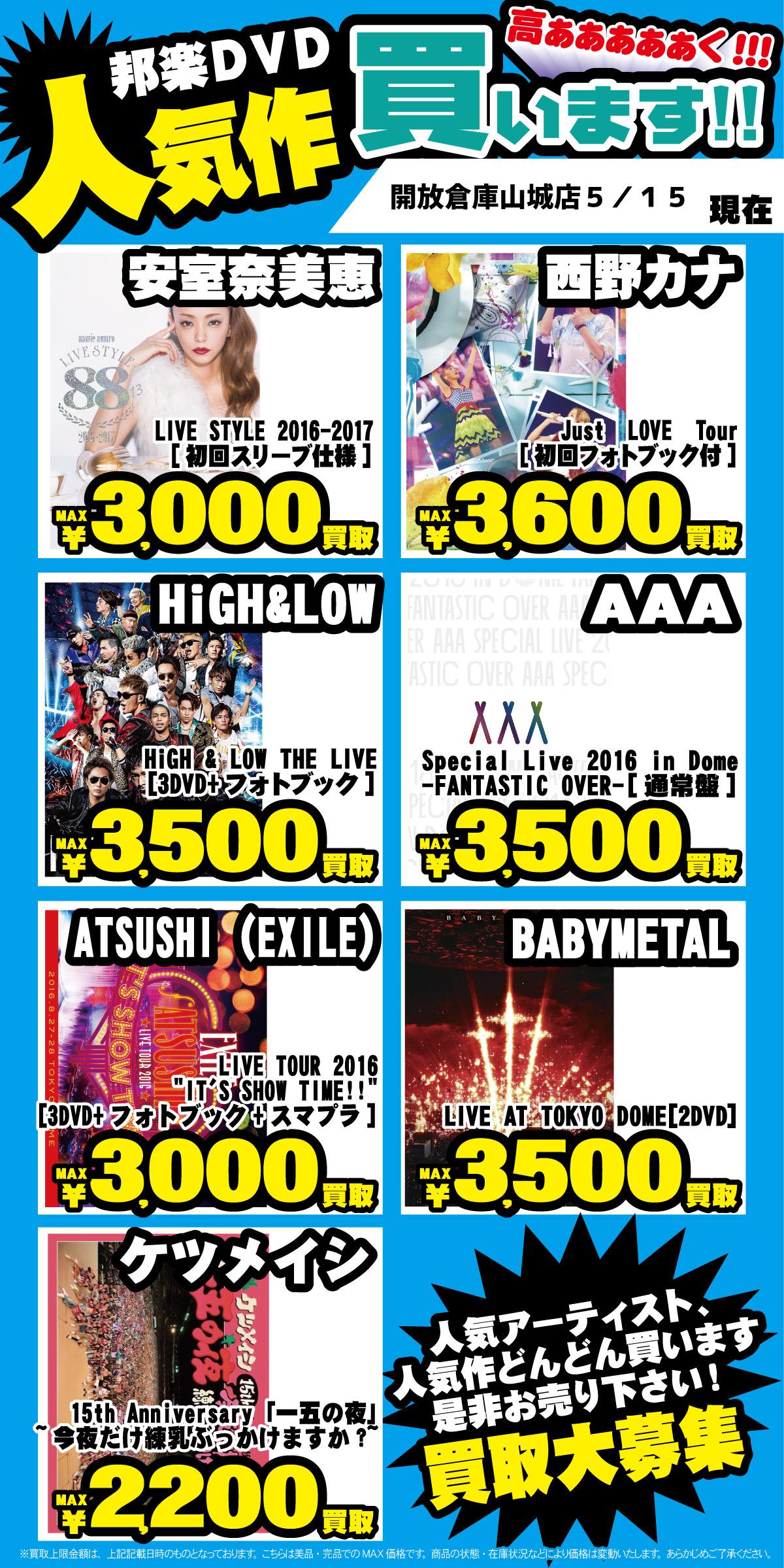 「開放倉庫山城店」邦楽DVD人気作高あああああく!!!買います!!人気アーティスト、人気作ドンドン買います!買取大募集!