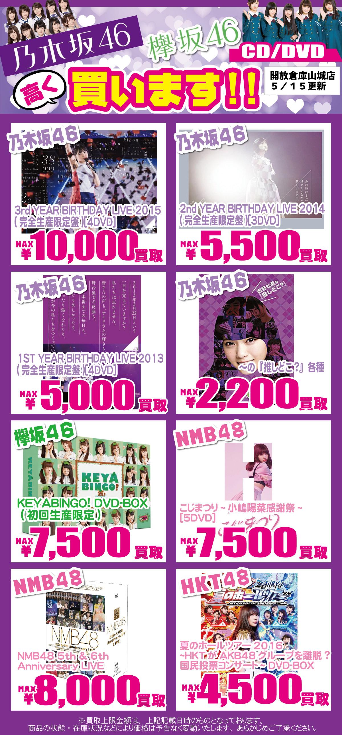 「開放倉庫山城店」乃木坂46、欅坂46CD/DVD高く買います!!