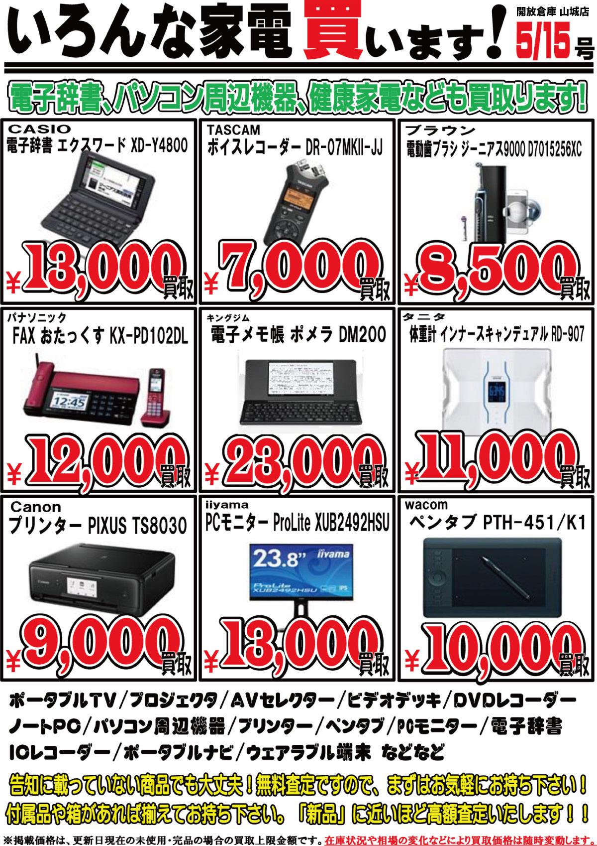 「開放倉庫山城店」いろんな家電買います!電子辞書、パソコン周辺機器、健康家電なども買い取ります!(2017.05.15号)