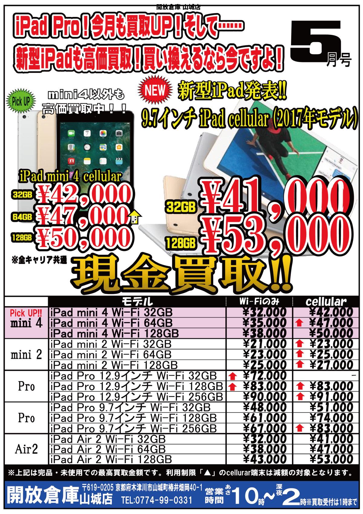 「開放倉庫山城店」ipad Pro!今月も買取UP!そして・・・新型iPadも高価買取!買い替えるなら今ですよ!(2017.05.15)